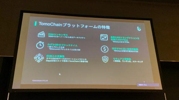 TomoChainプラットフォームの特徴