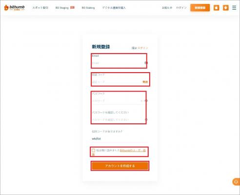 Bithumb Globalへの登録手順2