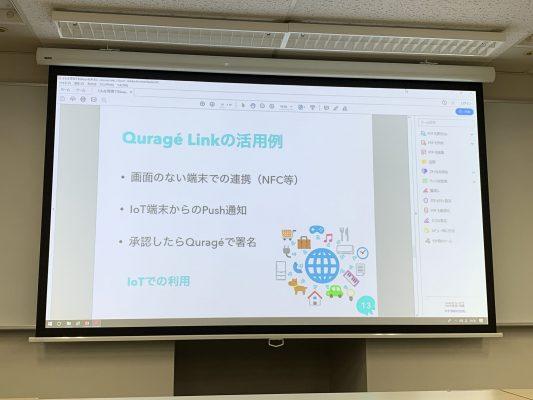 Qurage Linkの活用例