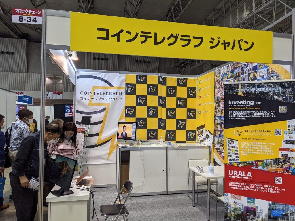 第1回 ブロックチェーンEXPO - コンテレグラフジャパン