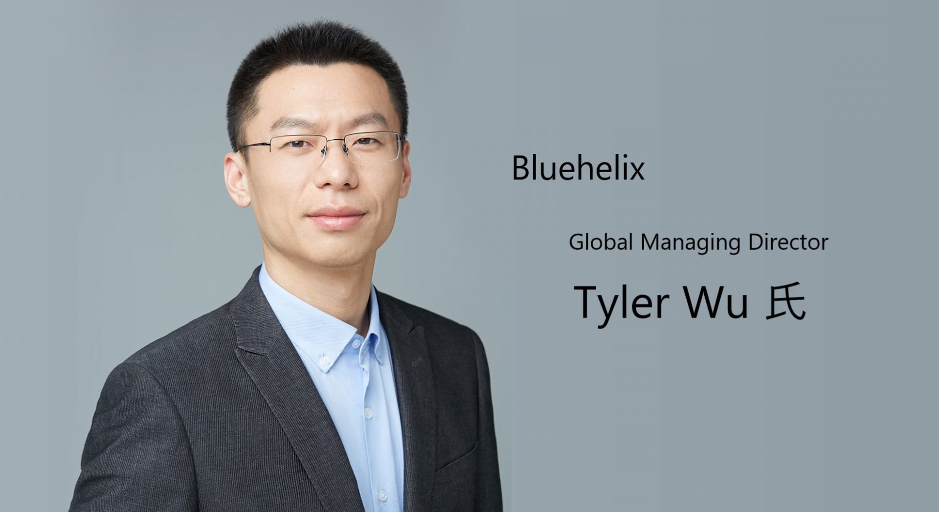 Bluhelix - Global Managing Director - Tyler Wu 氏