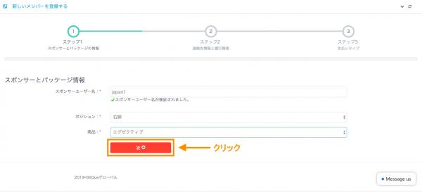 BQTのアカウント開設手順2