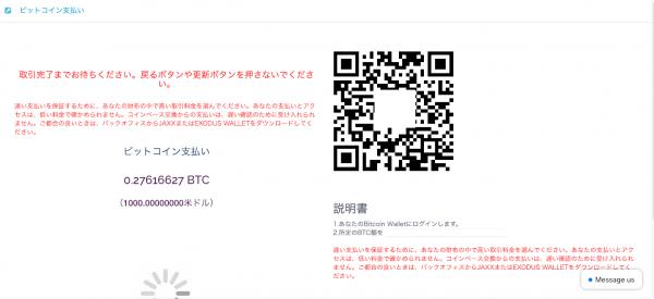BQTのアカウント開設手順5