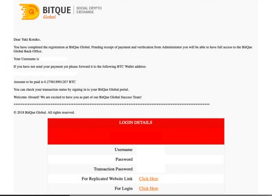 BQTのアカウント開設手順6-1