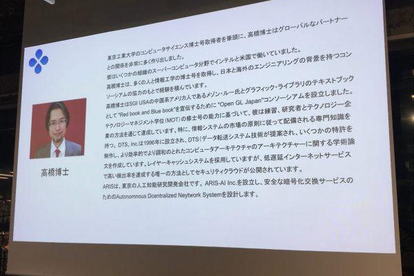 CROSSの技術アドバイザー 高橋宏尚氏