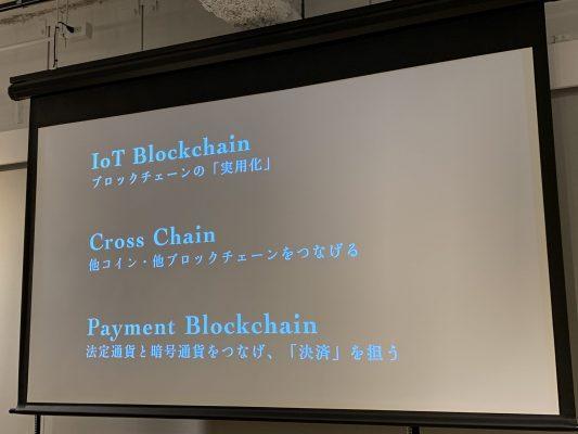 Katana Blockchainの3要素