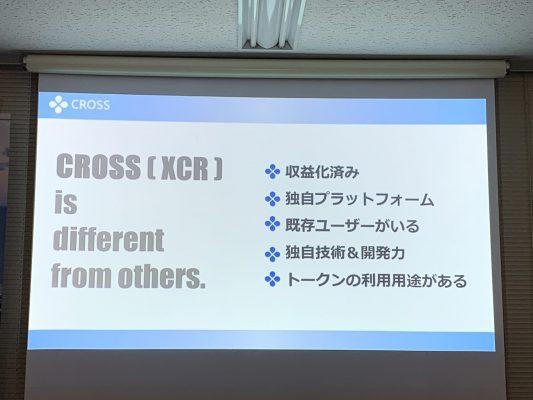 CROSSの優位性