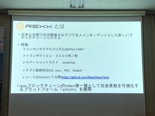 Rexxの特徴