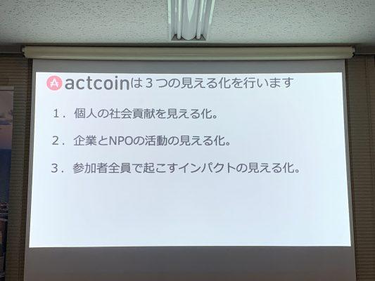 actcoinの見える化