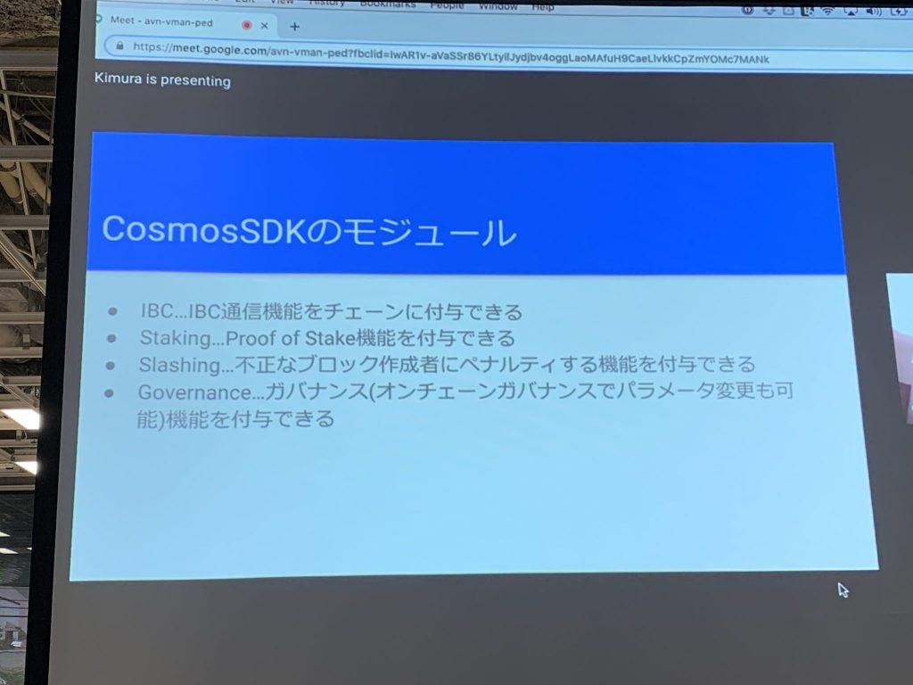 COSMOS SDKのモジュール