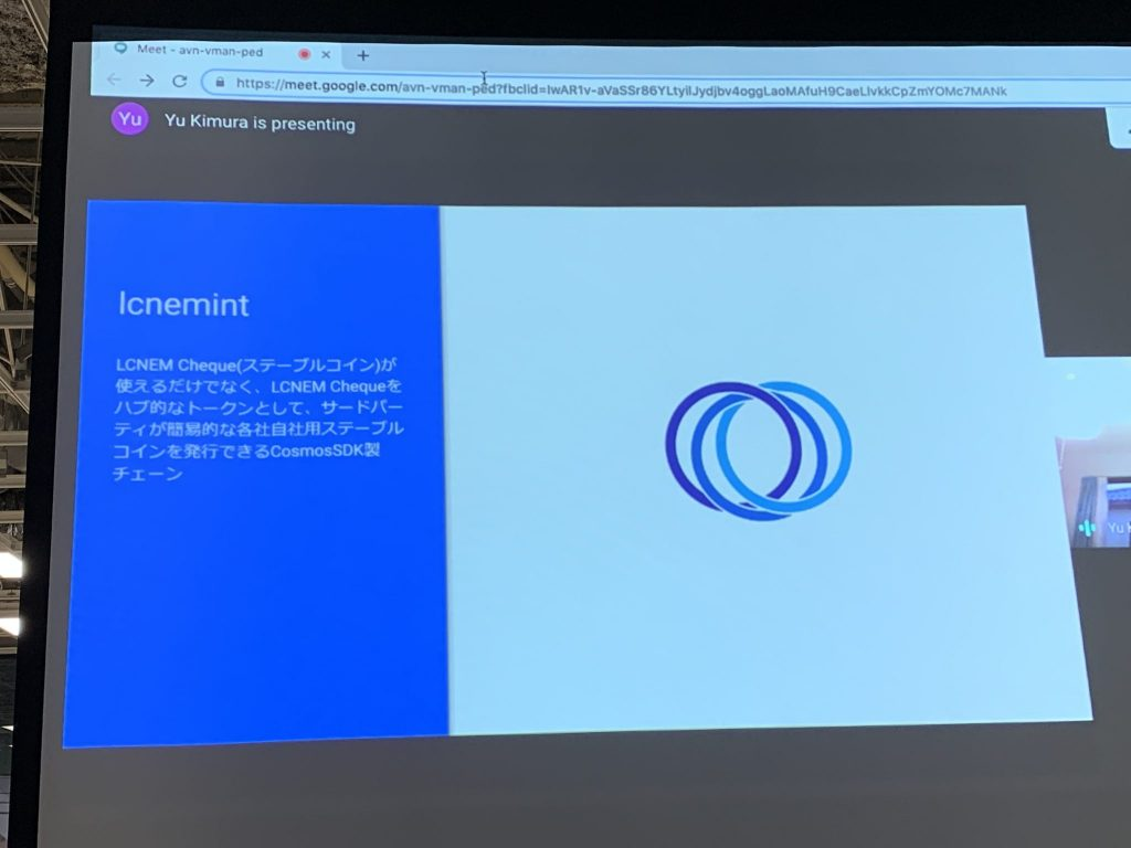 COSMOSのユースケース「lcnemint」