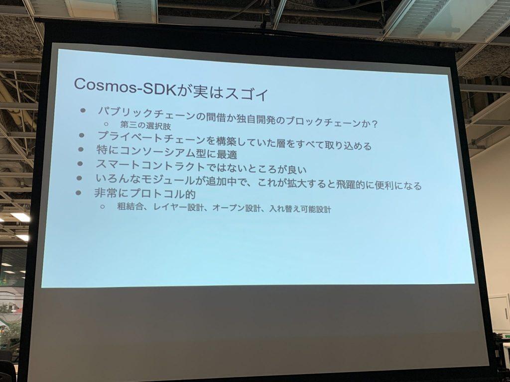 COSMOS SDKのスゴイ点