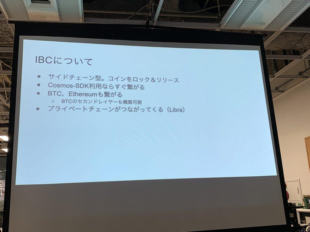 IBCで様々なブロックチェーンと繋げる