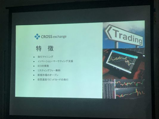 CROSS Exchangeの特徴
