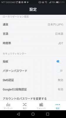 CROSS Exchangeアプリの設定画面