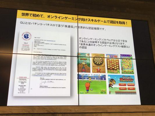 FCC説明会:スキルゲームの認証取得