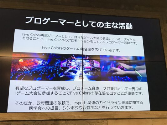 FCC説明会:池辺氏の活動