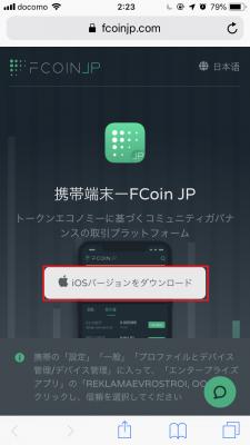 FCoinJPアプリのiOSへのインストール1