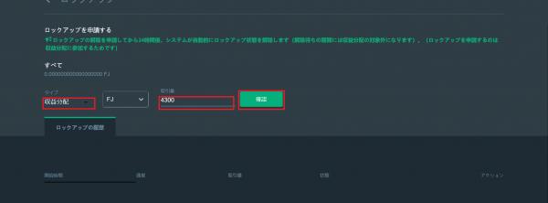 FCoinJPのロックアップ手順2
