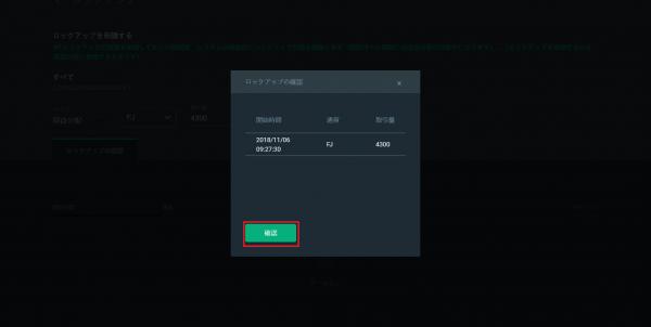 FCoinJPのロックアップ手順3