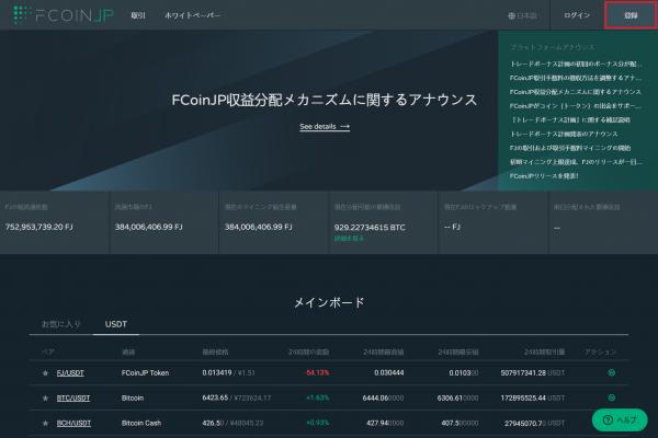 FCoinJP登録手順1
