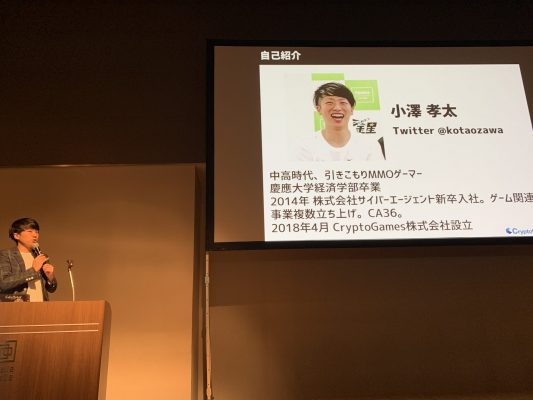 CryptoGames 代表取締役 小沢孝太氏