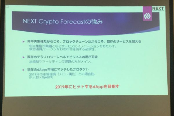 NEXT Crypto Forecastの強み