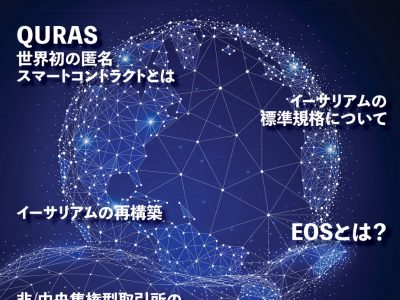 ICO CROWD JAPAN 第11号