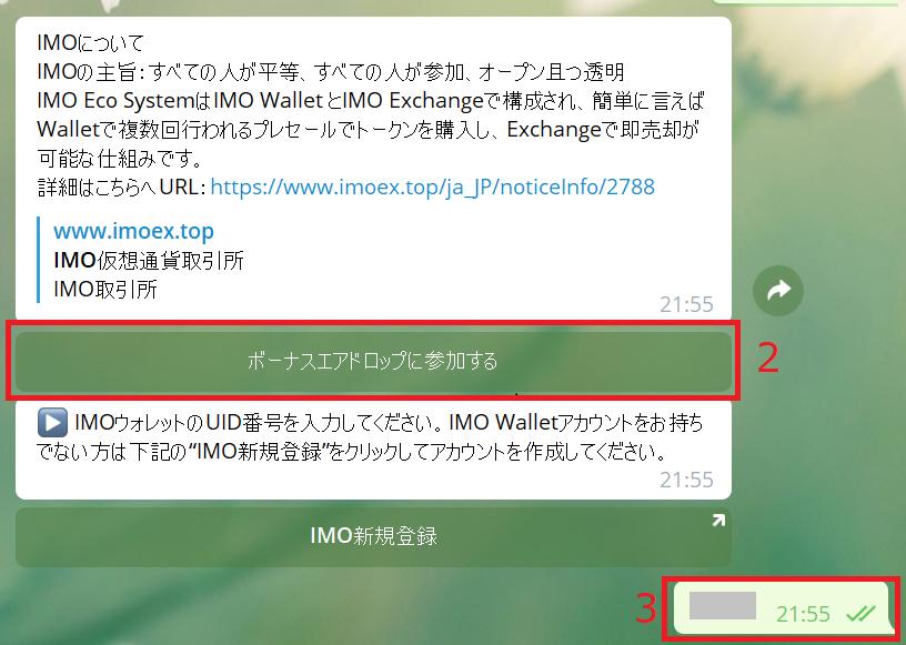 IMO日本テレグラム開設記念キャンペーン参加手順2