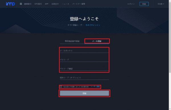 IMO Exchangeへの登録手順1
