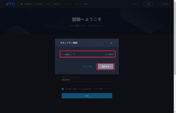 IMO Exchangeへの登録手順2