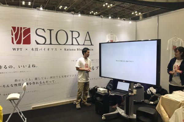 SIORAの展示ブース