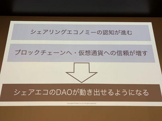 シェアリングエコノミーのDAOが実現するための要素