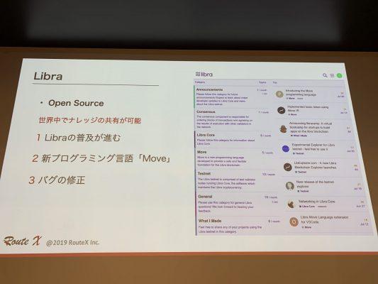 Libraはオープンソースで提供