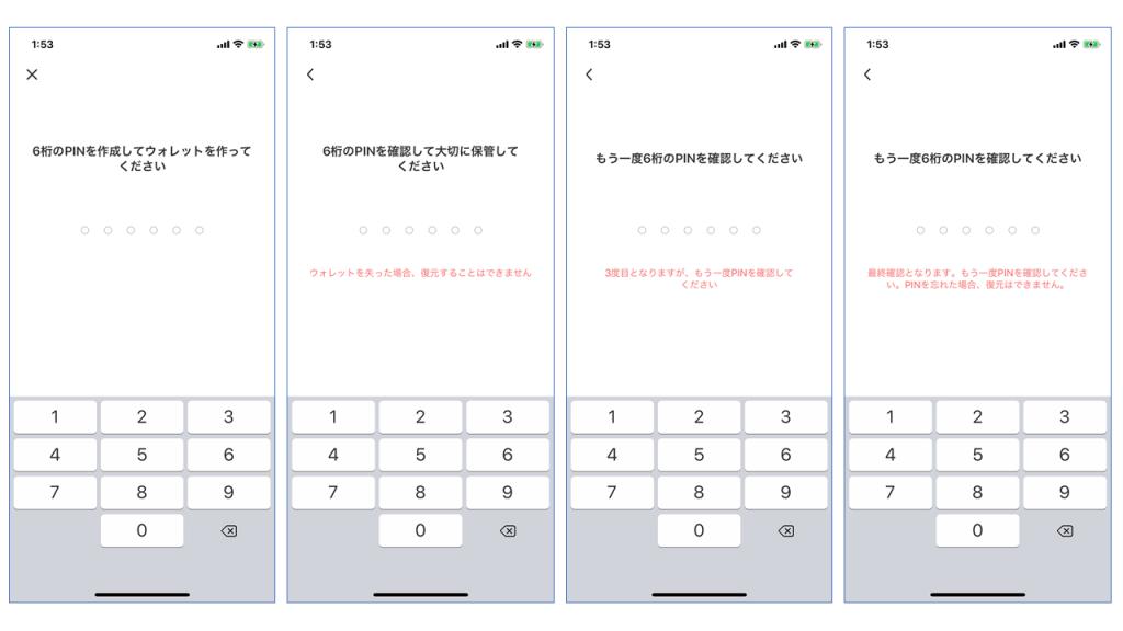 Mixin Messenger の初期設定2