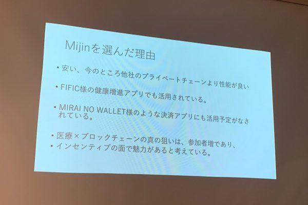 mijinの採用理由