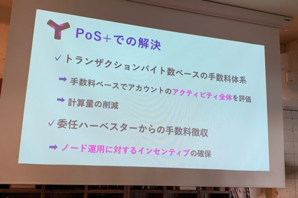 SumbolにおけるPoS+の特徴