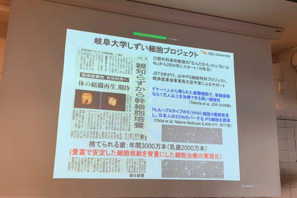 岐阜大学のしずい細胞プロジェクト