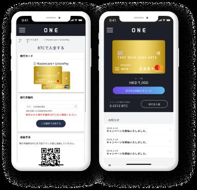 ONECARDのスマホアプリ