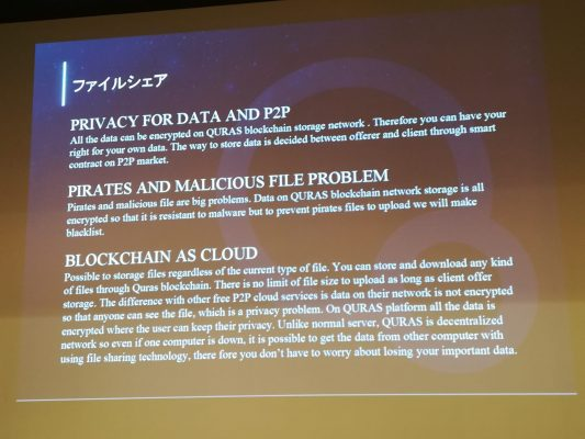 QURASのファイルシェア