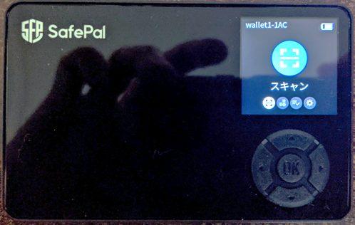 SafePal S1の画面表示