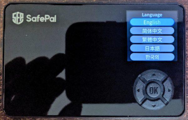 SafePal S1のセットアップ1