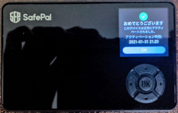 SafePal S1のセットアップ3