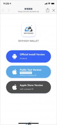 SKY Walletの登録手順2