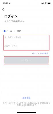 SKY Walletの登録手順4