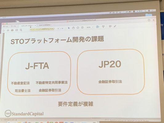 J-FTAとJP20が関連する法律