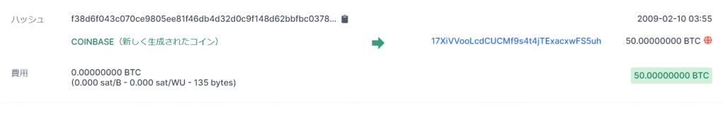 2009年02月10日3時55分に生成されたビットコイン