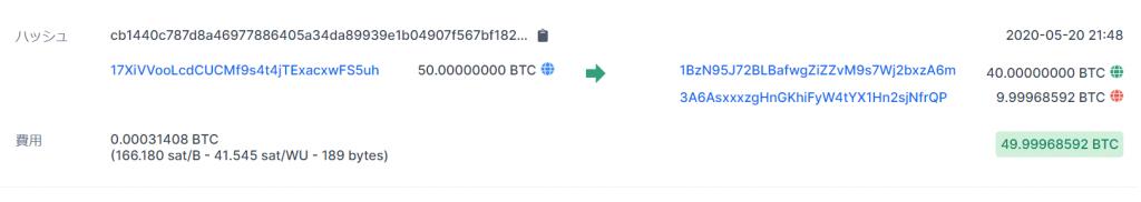 2020年5月20日21時48分に送金されたビットコイン