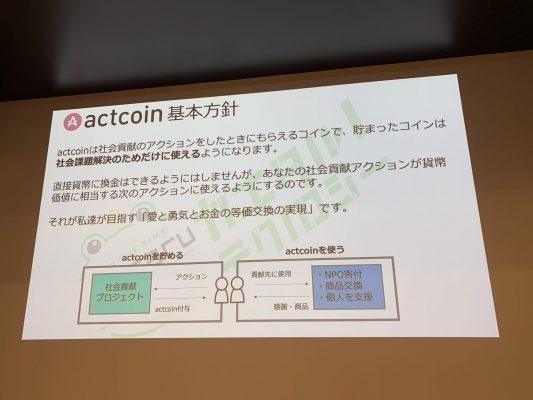 actcoinにおけるコイン配布の方針