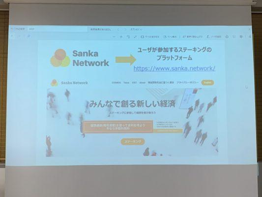 Sanka Network
